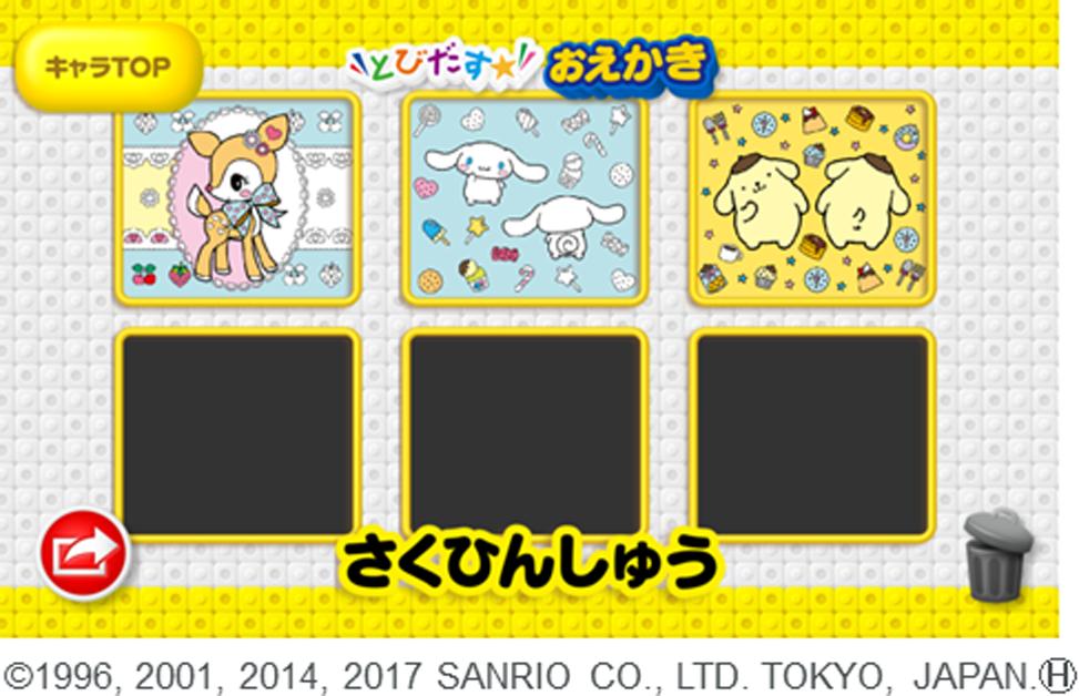 とびだす☆おえかき画面イメージ