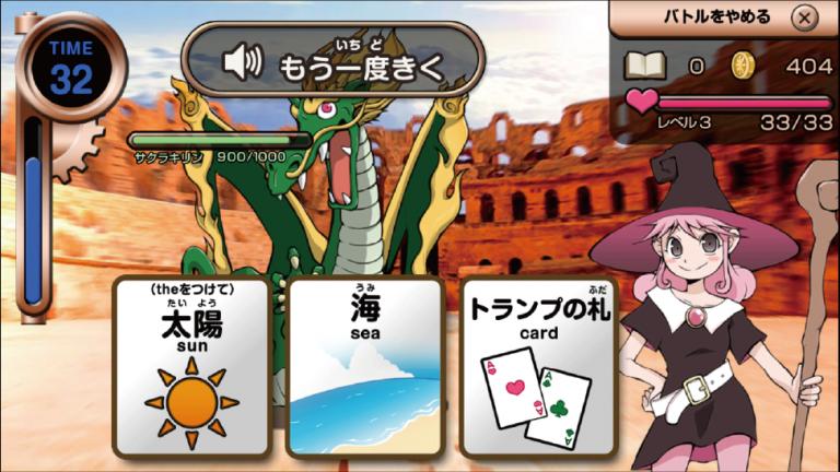 ドラゴンブレインアプリ画面
