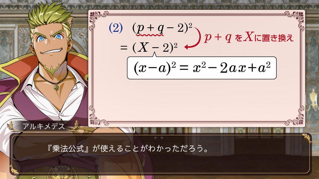 数学者を召喚したらイケメンだったゲーム画面
