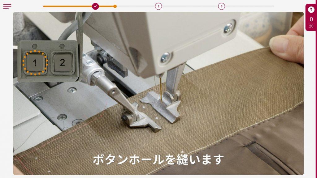 縫製の仕事