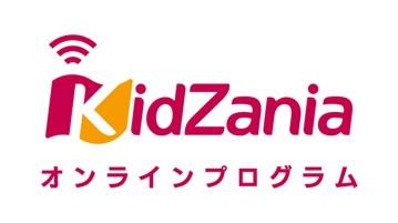 キッザニアオンラインプログラム