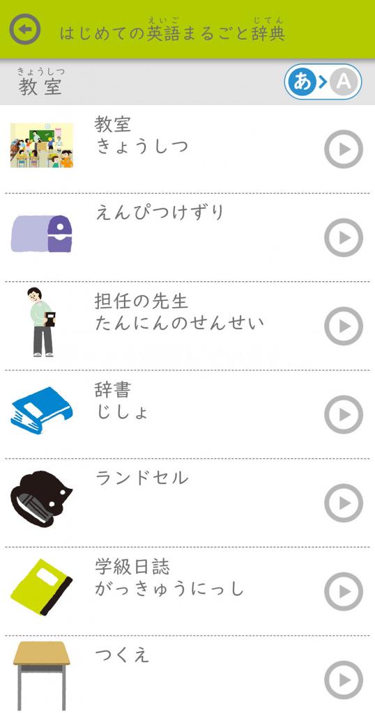 きくもんアプリ画面