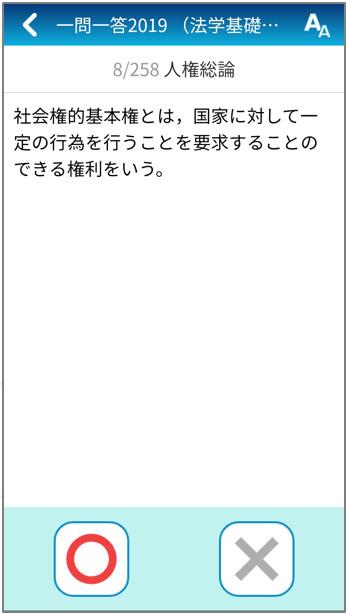 〇×問題画面